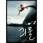 THE HOST US Movie Poster  27x41 - 2006 - Song Kang‑ho, Bong Joon-ho