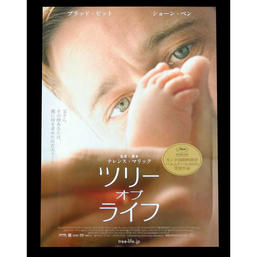 TREE OF LIFE Japanese Chirashi 8x10 - 2011 - Terrence Malick, Brad Pitt