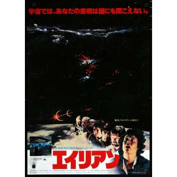 ALIEN Style B Japanese Movie Poster 20x29 - 1979 - Ridley Scott, Sigourney Weaver