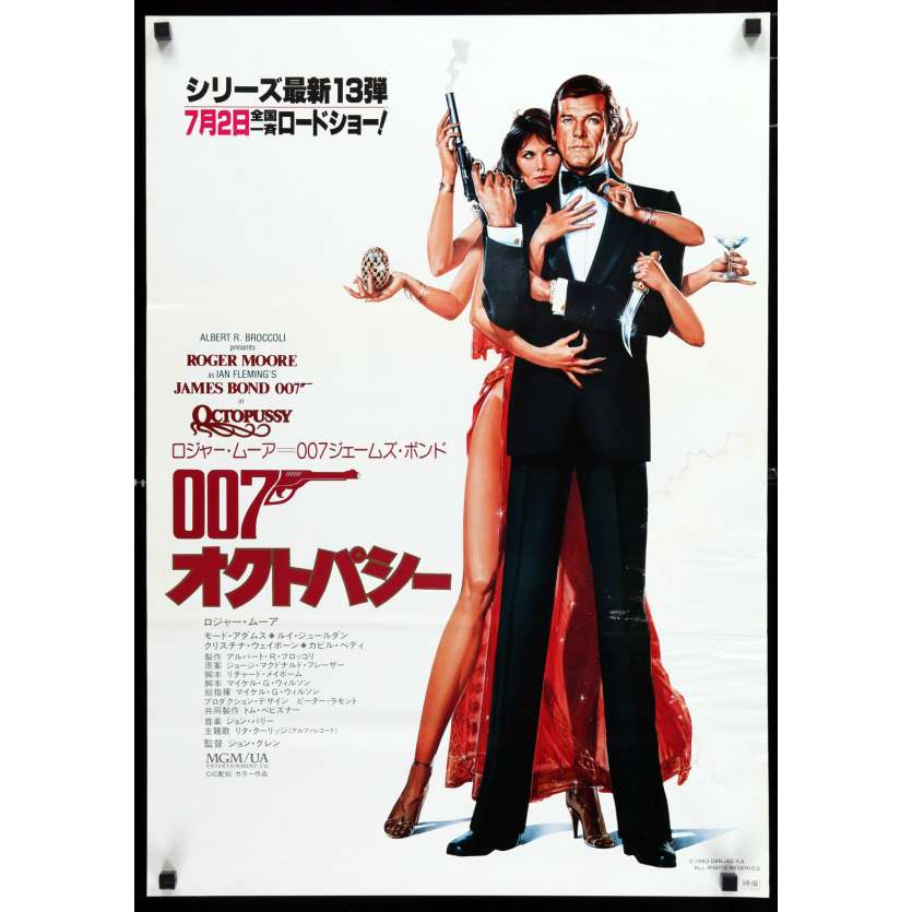 OCTOPUSSY Japanese Movie Poster 20x28 - 1983 - John Glen, Roger Moore