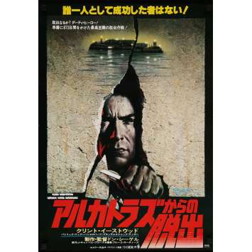 ESCAPE FROM ALCATRAZ Movie Poster 20x28 in. Japanese - 1979 - Don Siegel, Clint Eastwood