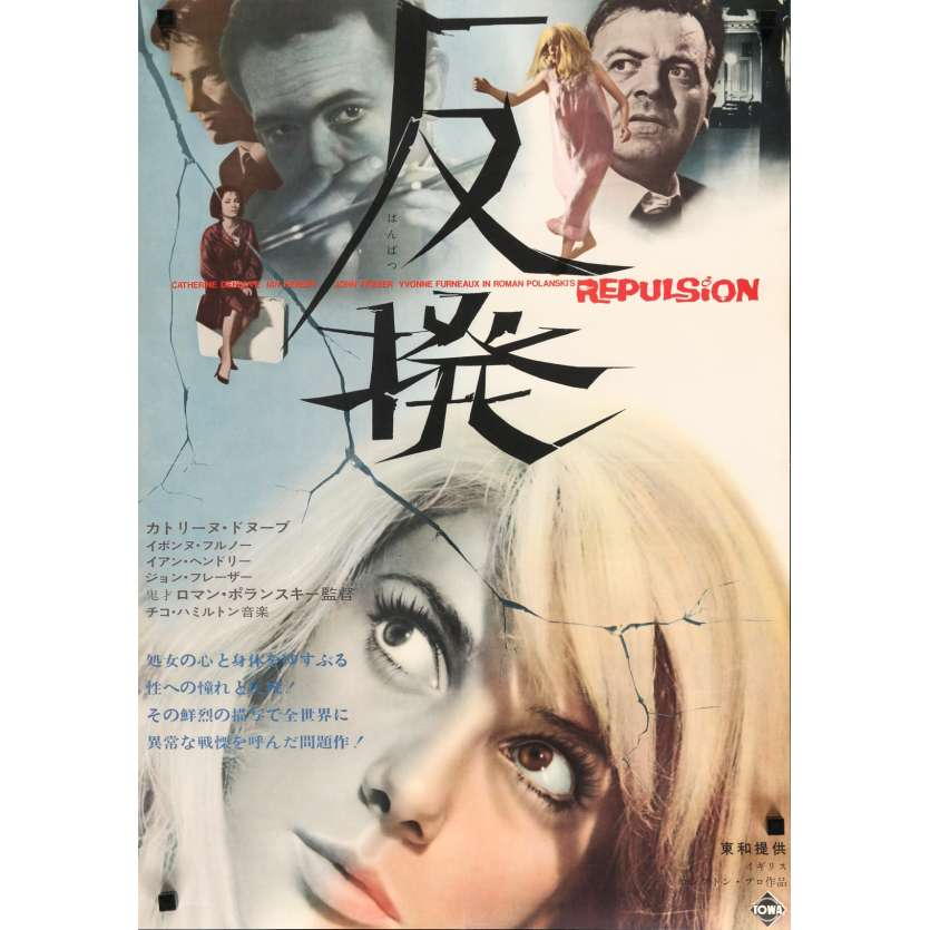 REPULSION Affiche de film 51x71 cm - 1965 - Catherine Deneuve, Roman Polanski