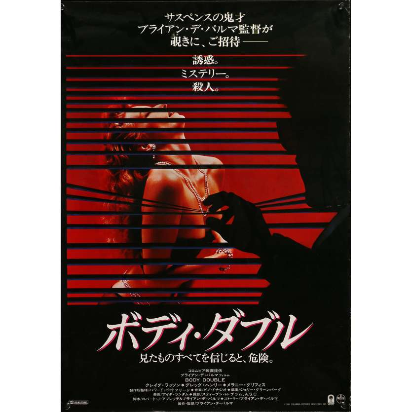 BODY DOUBLE Movie Poster 20x28 in. - 1984 - Brian de Palma, Melanie Griffith