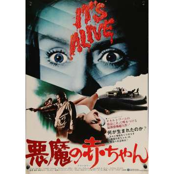 IT'S ALIVE Movie Poster 14x20 in. - 1974 - Larry Cohen, John P. Ryan