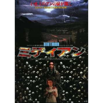 CABAL Affiche de film 51x71 cm - 1990 - David Cronenberg, Clive Barker