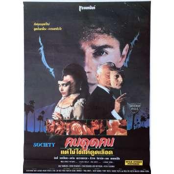 SOCIETY Movie Poster 22x32 in. - 1989 - Brian Yuzna, Billy Warlock