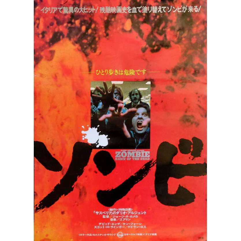 DAWN OF THE DEAD Original Japanese Movie Poster 20x29 B2 '79 Romero