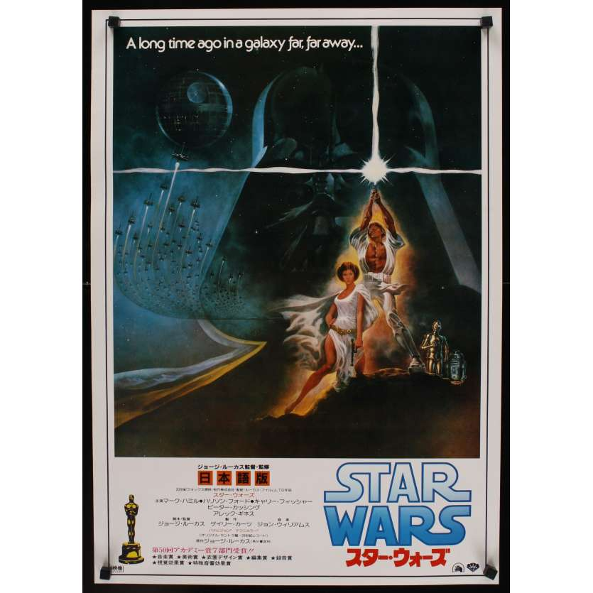 STAR WARS Tom Jung Affiche Japonaise R82 George Lucas Movie Poster