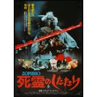 RE-ANIMATOR Japanese '86 different image of zombie holding his own severed head!