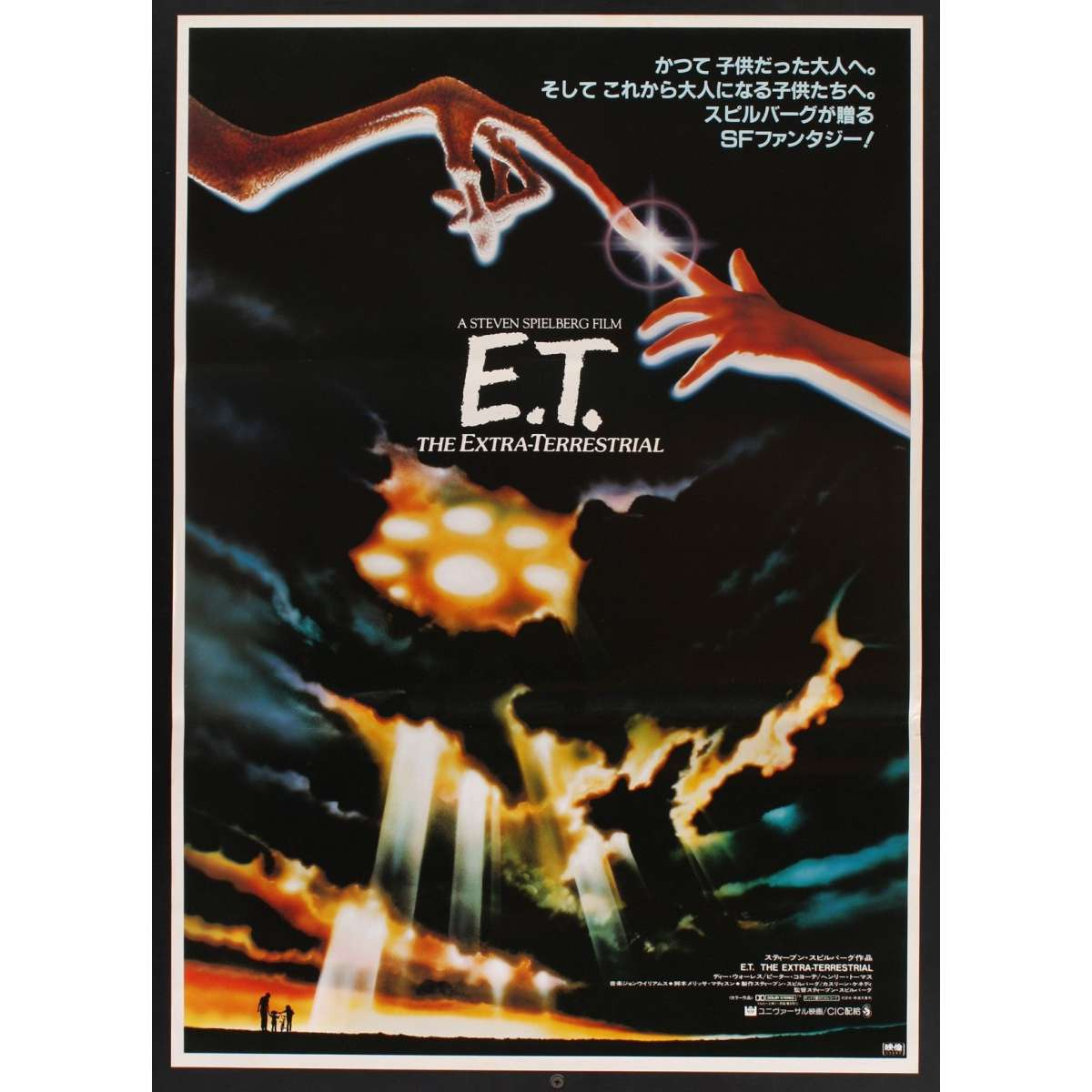 e t vintage japanese movie poster 39 82 steven spielberg at mauvais genres com