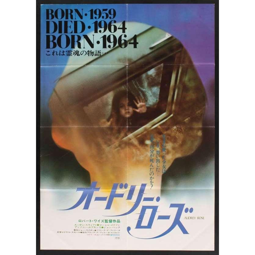 Mauvais-genres.com ANTHONY HOPKINS Audrey Rose Affiche japonaise 1977 Affiches cinéma