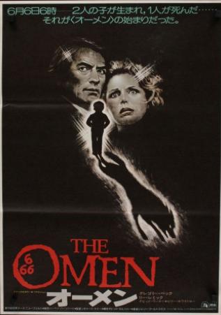 Affiche de film originale japonaise de Damien La Malédiction