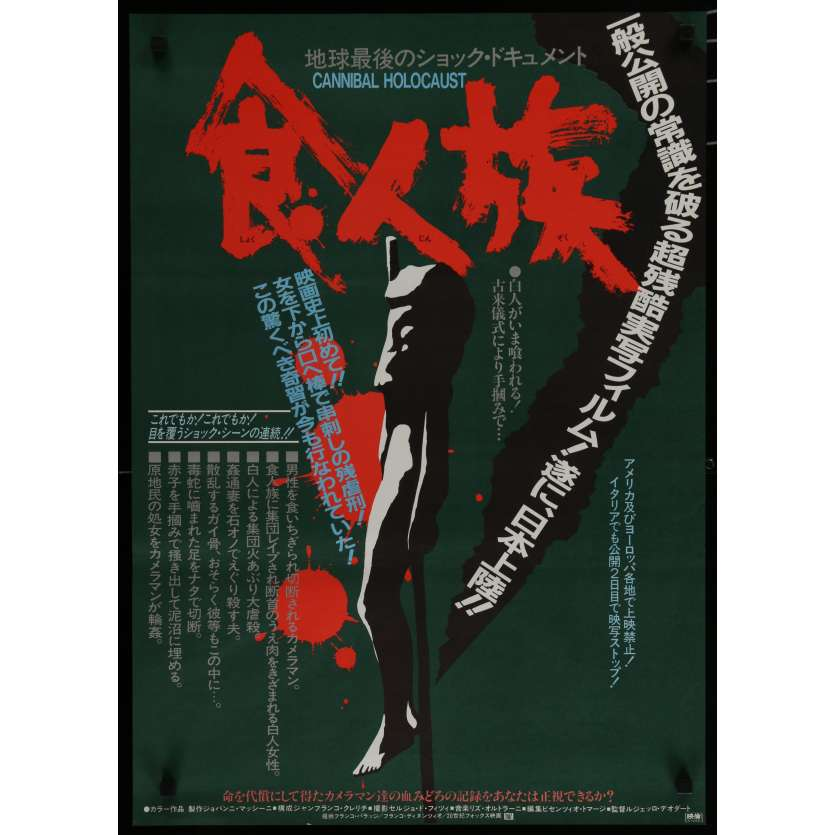 CANNIBAL HOLOCAUST Japanese Movie Poster 20x29 - 1982 - Rudgero Deodato, Robert Kerman