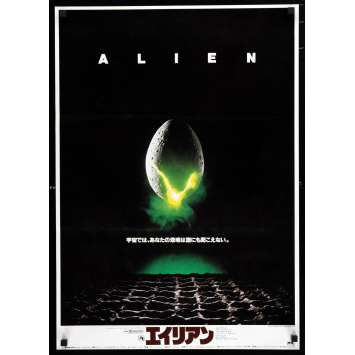 ALIEN Style A Japanese Movie Poster 20x29 - 1979 - Ridley Scott, Sigourney Weaver