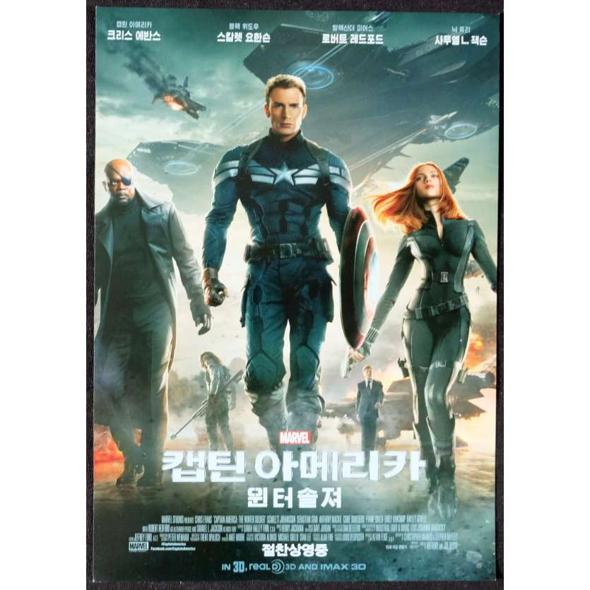 CAPTAIN AMERICA Korean Herald 7x10 - 2013 - Joe Johnston, Chris Evans