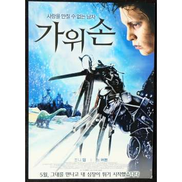 EDWARD SCISSORHANDS Korean Herald 7x10 - 1992 - Tim Burton, Johnny Depp