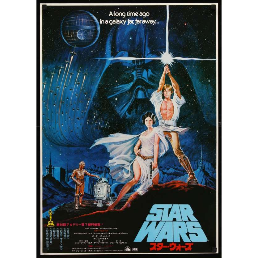 STAR WARS Japanese '78 George Lucas classic sci-fi epic, great art by Seito!