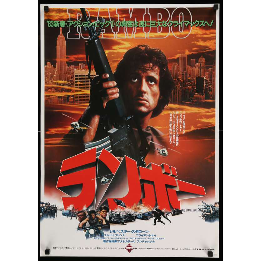 FIRST BLOOD Japanese Movie Poster 20x29 - 1982 - Ted Kotcheff, Syvester Stallone