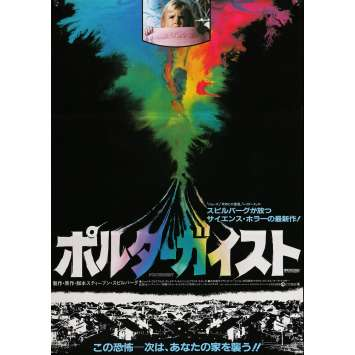 POLTERGEIST Japanese '82 Tobe Hooper, cool different image of frightened Heather O'Rourke!