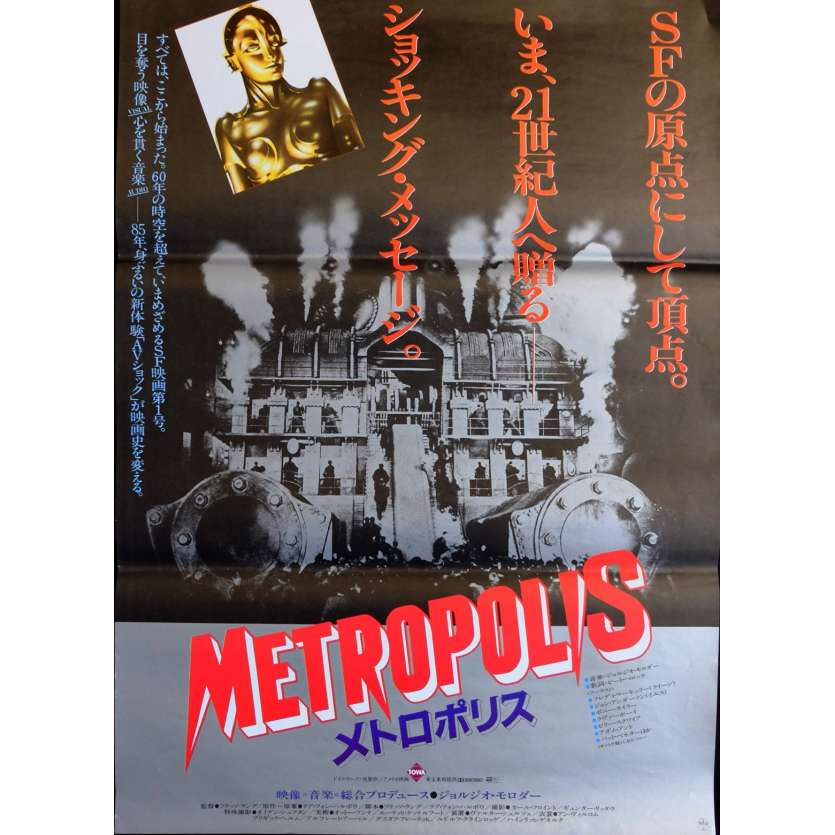 METROPOLIS Original Japanese Movie Poster 20x29 B2 R1984 Fritz lang