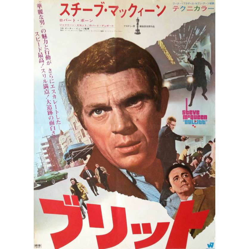BULLITT Japanese Movie Poster 47x63 - 1968 - Peter Yates, Steve McQqueen