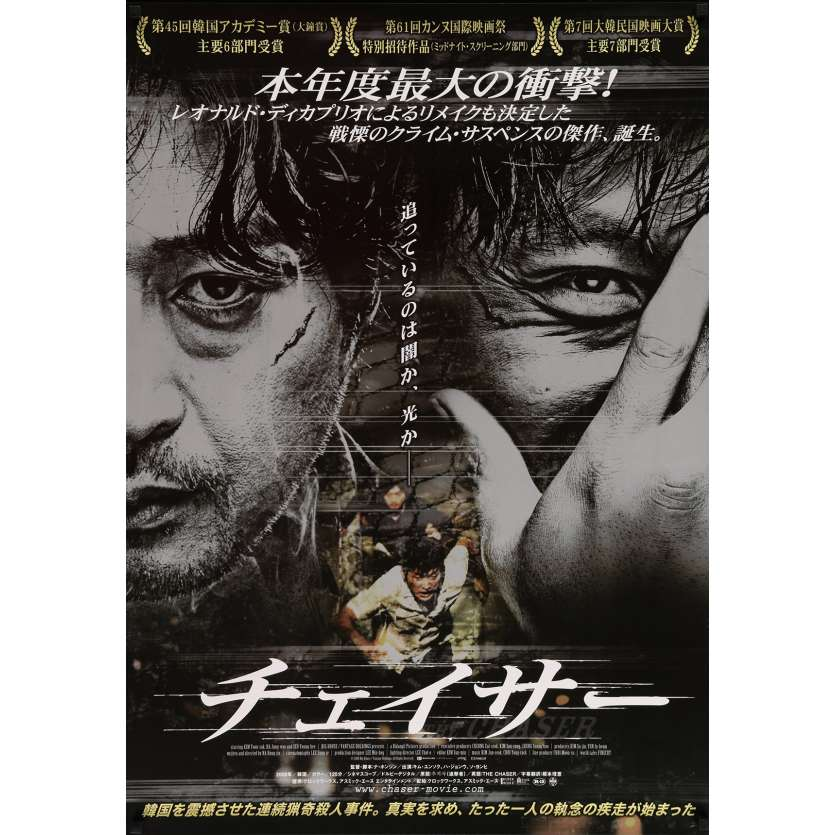 THE CHASER Affiche de film 70x100 cm - 2009 - Yun‑seok Kim, Na Hong-jin