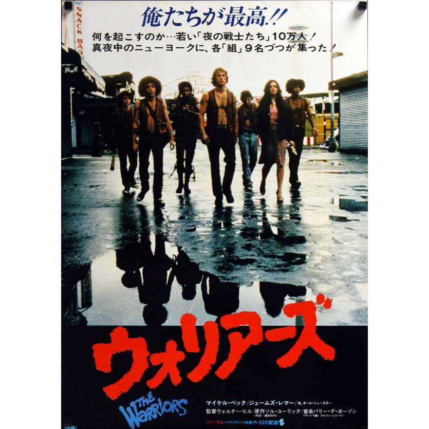 WARRIORS Japanese '79 Walter Hill, Michael Beck, cool image of gang at Coney Island!