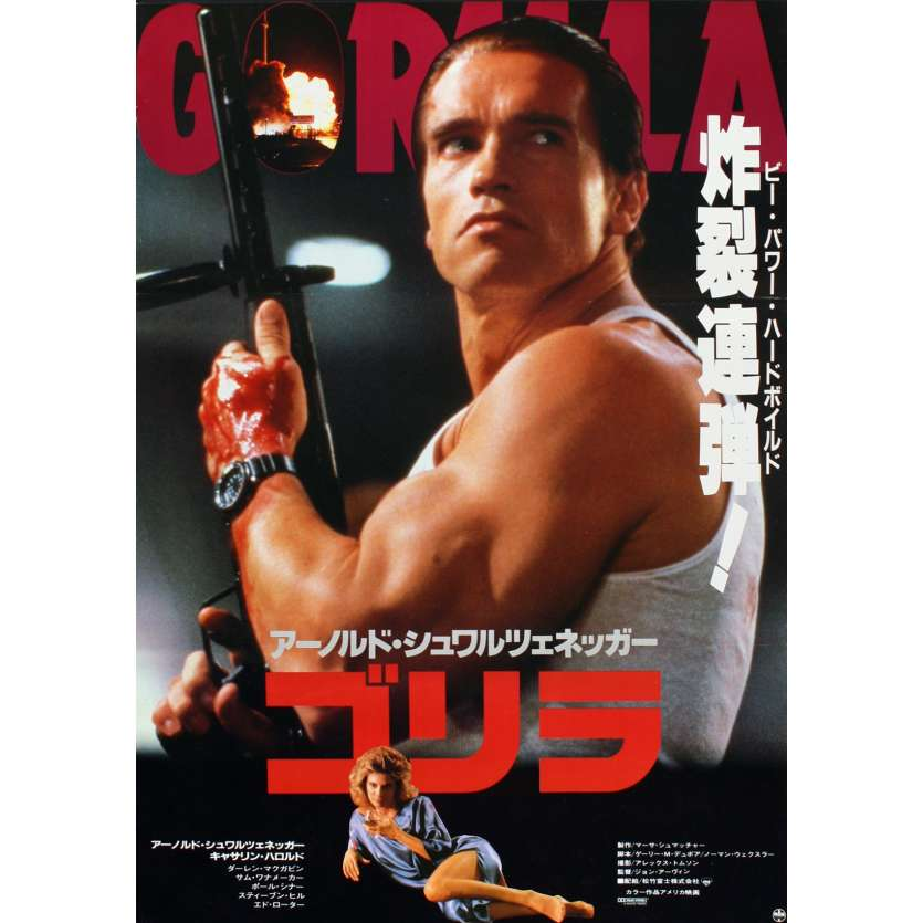 RAW DEAL Vintage Japanese Movie Poster '86 Schwarzenegger