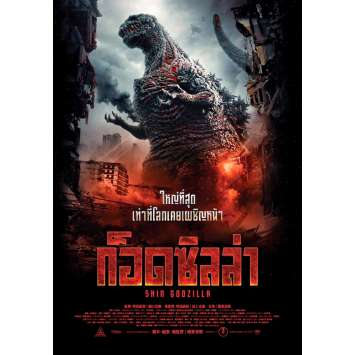 SHIN GODZILLA Original Thai Movie Poster DS - 2016