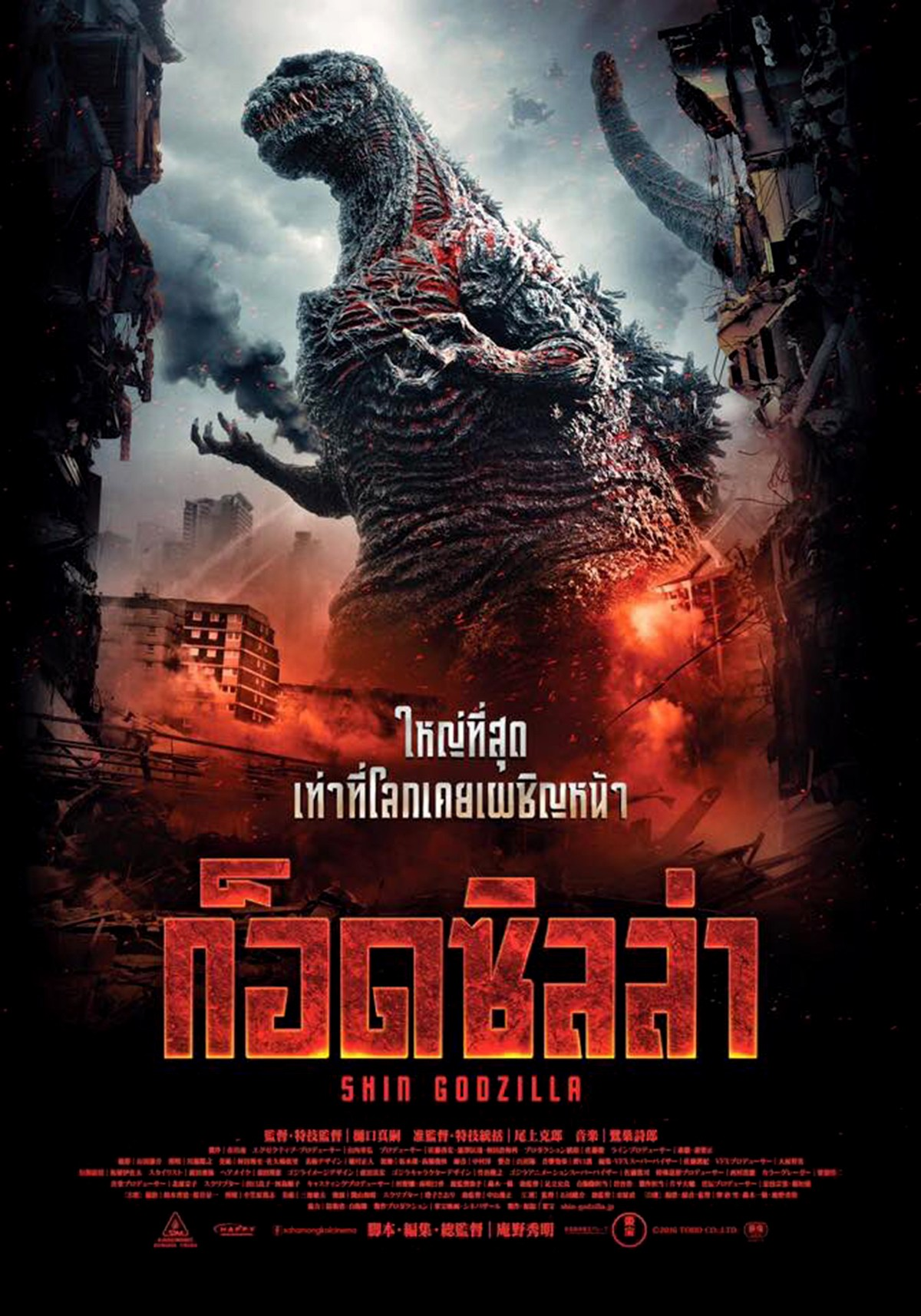 Image result for shin godzilla poster