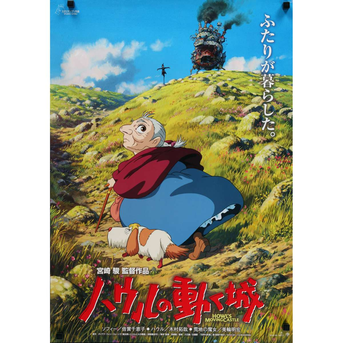 HOWL MOVING CASTLE Movie Poster