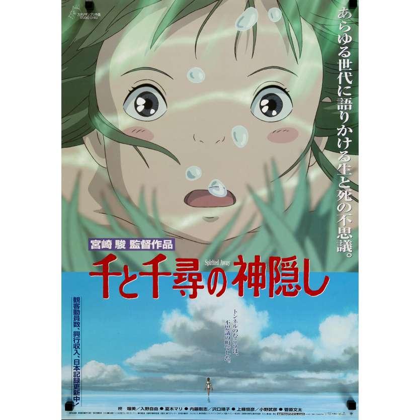 LE VOYAGE DE CHIHIRO Affiche de film 51x71 cm - 2011 - Hayao Miyazaki, Miyu Irino