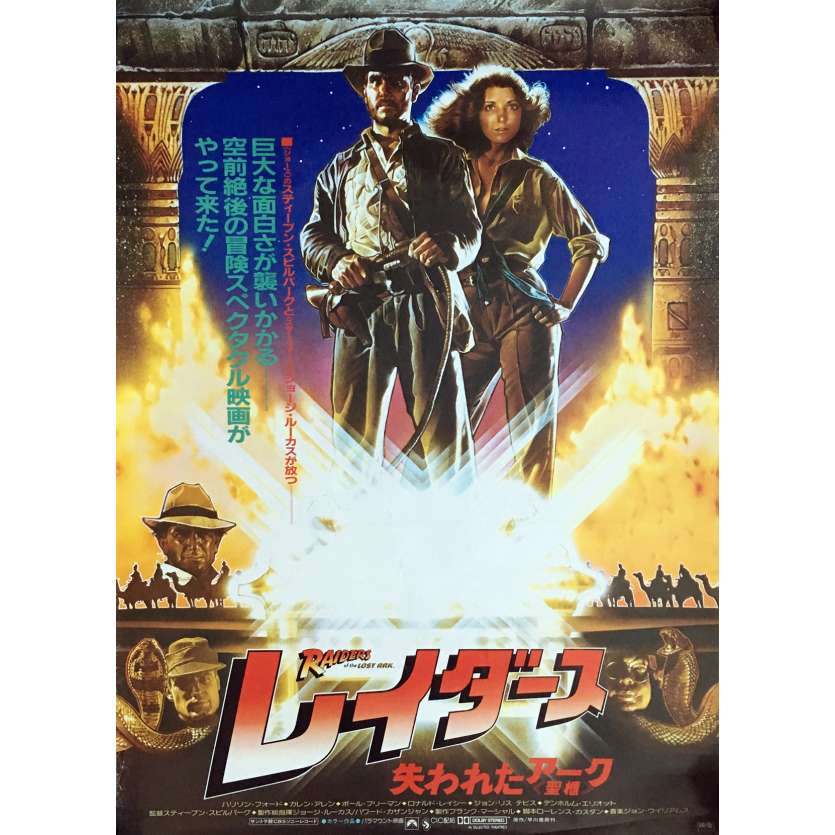 RAIDERS OF THE LOST ARK Movie Poster 20x28 in. - 1981 - Steven Spielberg, Harrison Ford