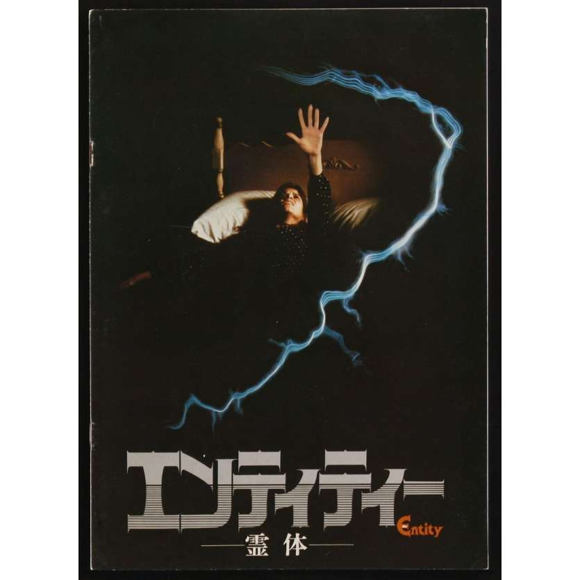 ENTITY Japanese program '82 so threatening, it will frighten you beyond all imagination!