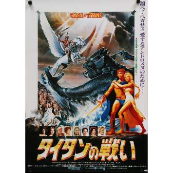 CLASH OF THE TITANS Movie Poster 20x28 in. - 1981 - Desmond Davis, Lawrence Oliver