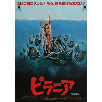 PIRANHAS Affiche de film 51x71 cm - 1978 - Barbara Steele, Joe Dante