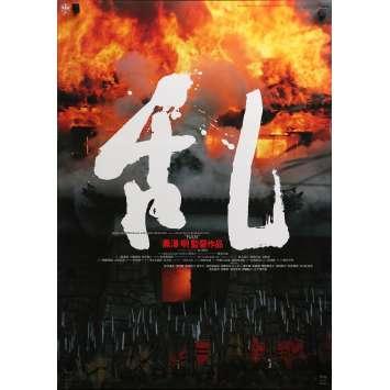RAN Affiche de film 52x82 - 1985 - Tatsuya Nakadai, Akira Kurosawa