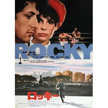 ROCKY Original Japanese Movie Poster B2 - 20x29 - 1976 - Stallone