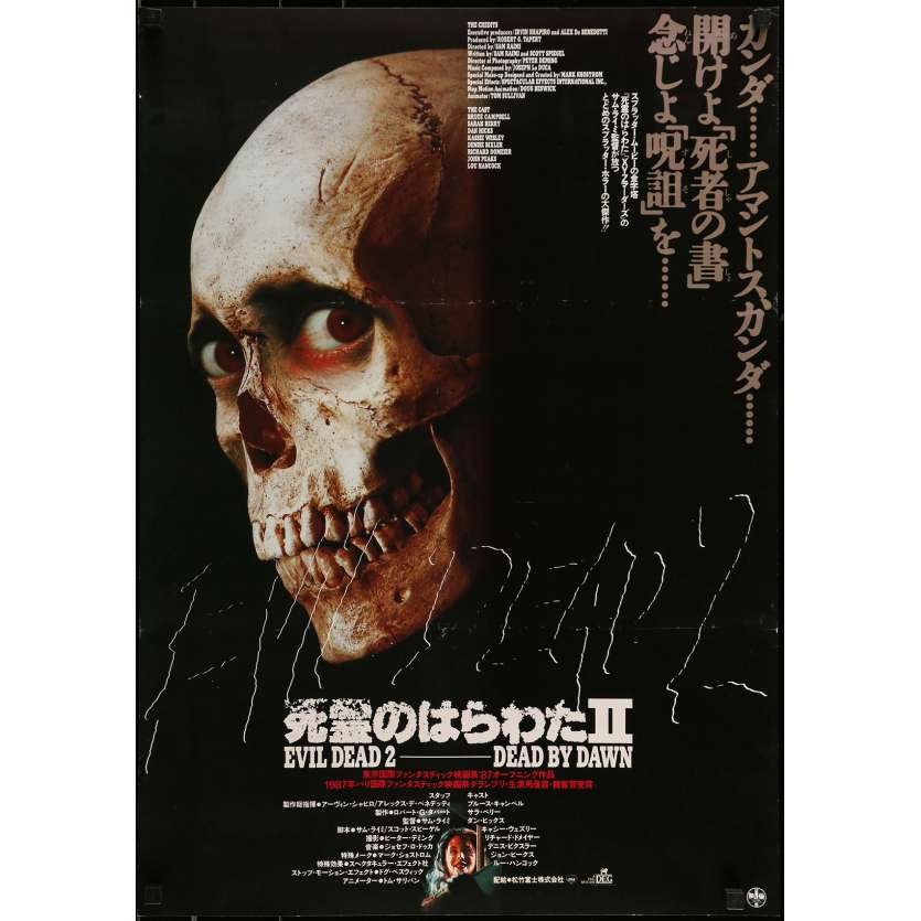 EVIL DEAD 2 Movie Poster 20x28 in. - 1987 - Sam Raimi, Bruce Campbell