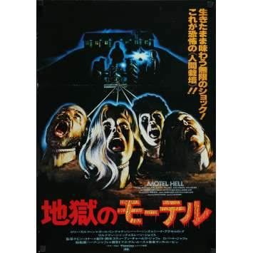 MOTEL HELL Japanese '80 wild horror art of victims planted in ground!