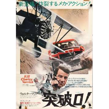 KILL CHARLEY VARRICK Japanese Movie Poster 20x29 - 1973 - Don Siegel, Walter Matthau