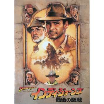 INDIANA JONES AND THE LAST CRUSADE Program - 9x12 in. - 1989 - Steven Spielberg, Harrison Ford