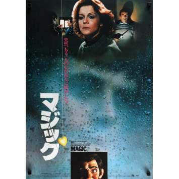 MAGIC Affiche de film - 52x72 cm. - 1978 - Anthony Hopkins, Richard Attenborough
