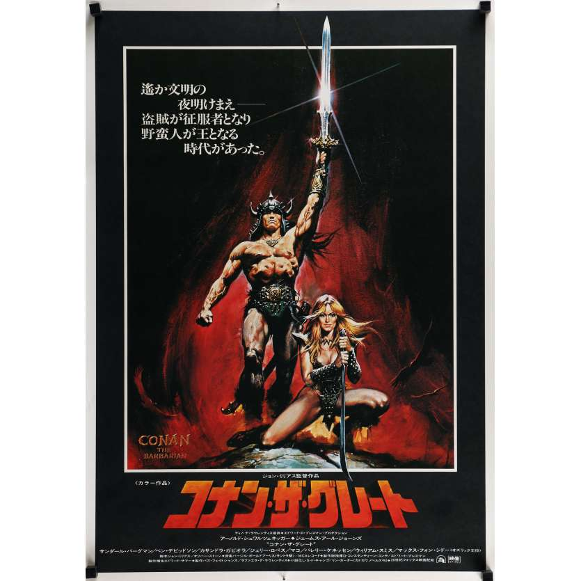 CONAN THE BARBARIAN Japanese Movie Poster 20x29 - 1982 - John Milius, Arnold Schwarzenegger