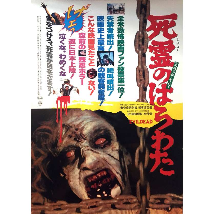EVIL DEAD Affiche de film - 51x72 cm. - 1981 - Bruce Campbell, Sam Raimi