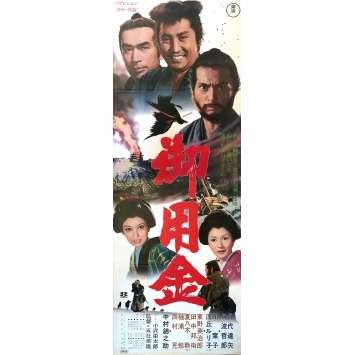 GOYOKIN Movie Poster - 20x57 in. - 1969 - Hideo Gosha, Tatsuya Nakadai