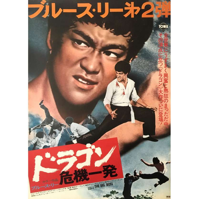 FISTS OF FURY / BIG BOSS Japanese Movie Poster - 1971 - Bruce Lee, Tang shan da xiong