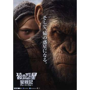 WAR FOR THE PLANET OF THE APES Original Herald A - 7,5x9,5 in. - 2017 - Matt Reeves, Andy Serkis