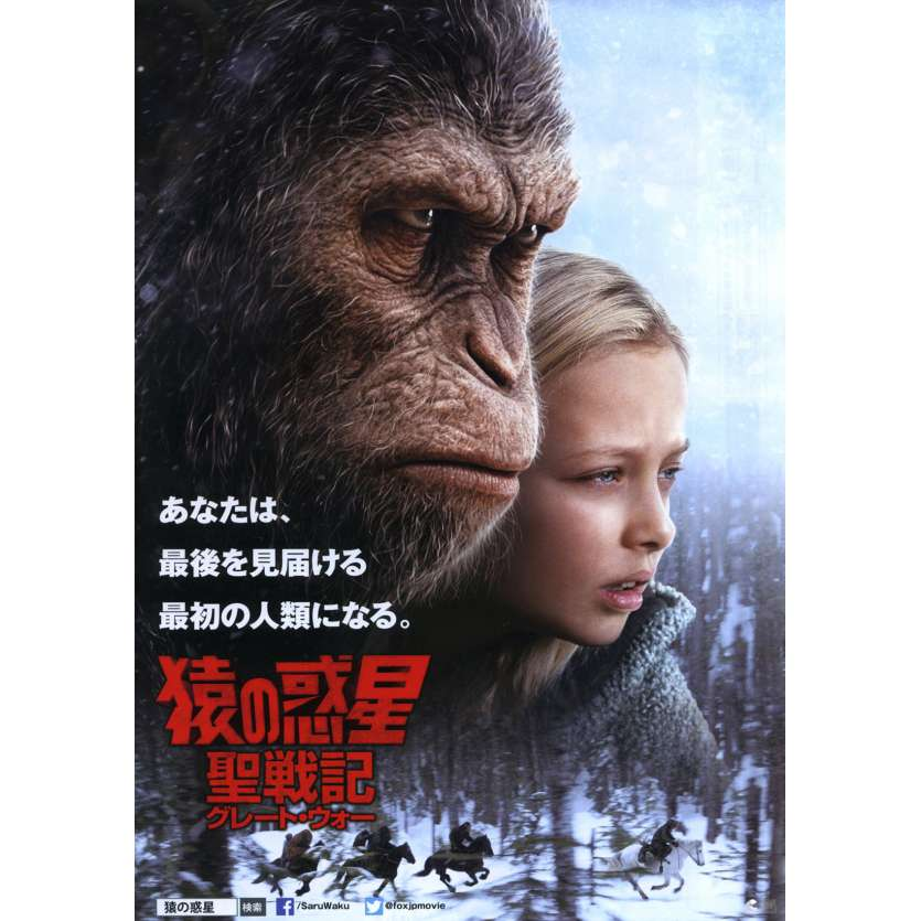 WAR FOR THE PLANET OF THE APES Original Herald B - 7,5x9,5 in. - 2017 - Matt Reeves, Andy Serkis