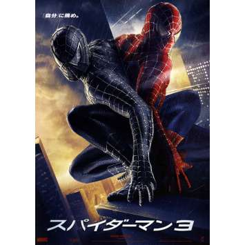 SPIDERMAN 3 Synopsis - 18x26 cm. - 2007 - Tobey Maguire, Sam Raimi